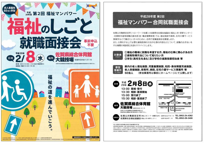 佐賀県のハローワーク(職業安定所)/ハローワーク求人情報