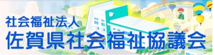佐賀県社会福祉協議会
